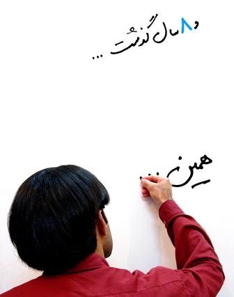 سید مرتضی سبزقبا-عکس از حجت کایدخورده- طرح از سید مرتضی سبزقبا