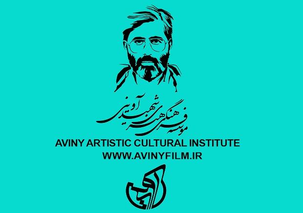 موسسه ی فرهنگی هنری شهید آوینی