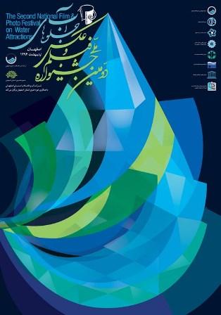 پوستر دومین جشنواره ی ملی فیلم و عکس جلوه های آب اصفهان 1394