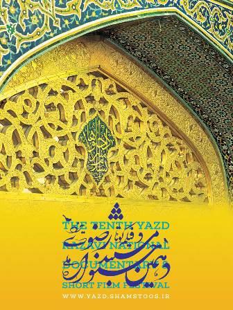 پوستر دهمین جشنواره ی ملی فیلم کوتاه و مستند رضوی یزد