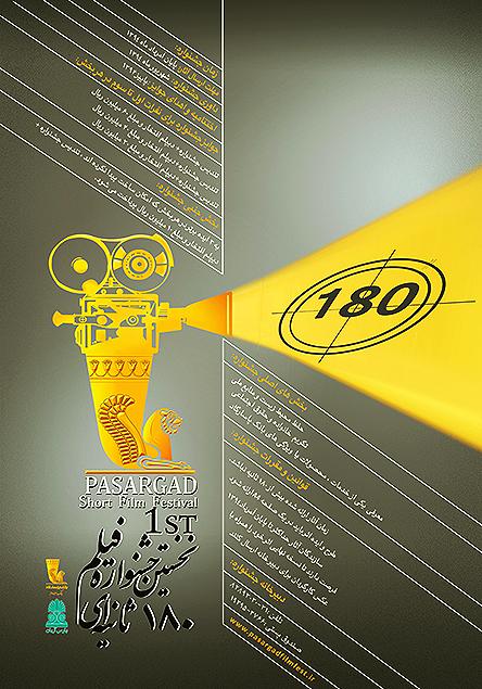 پوستر نخستین جشنواره ی ملی فیلم 180 ثانیه ای پاسارگاد
