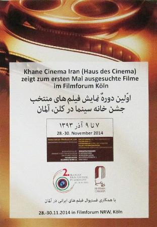 پوستر فستیوال فیلم های ایرانی در آلمان