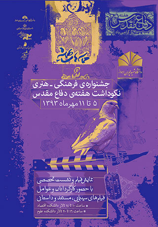 پوستر جشنواره ی نکوداشت هفته ی دفاع مقدس دانشگاه شهید چمران اهواز-مهرماه 1393
