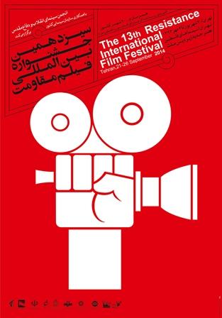 پوستر سیزدهمین جشنواره ی بین المللی فیلم مقاومت