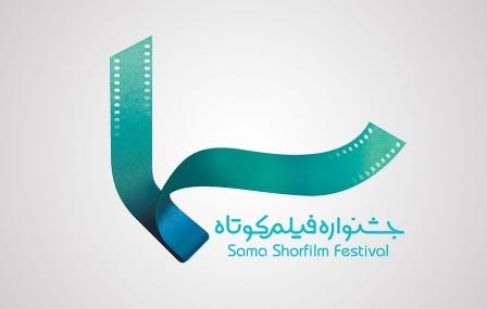 جشنواره ی ملی فیلم کوتاه سما