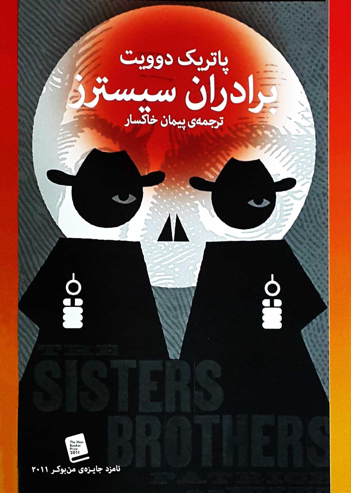 طرح جلد رمان برادران سیسترز